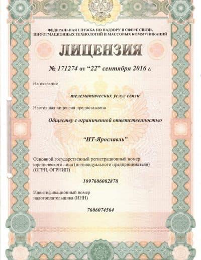 Лицензия 171274 ТМС