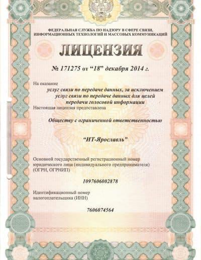 Лицензия 171275 ПД